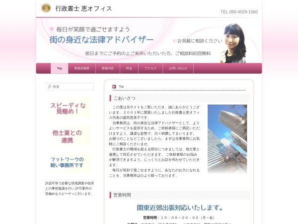 Screenshot of megumioffice.com