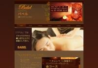 Screenshot of meguro-babel.com