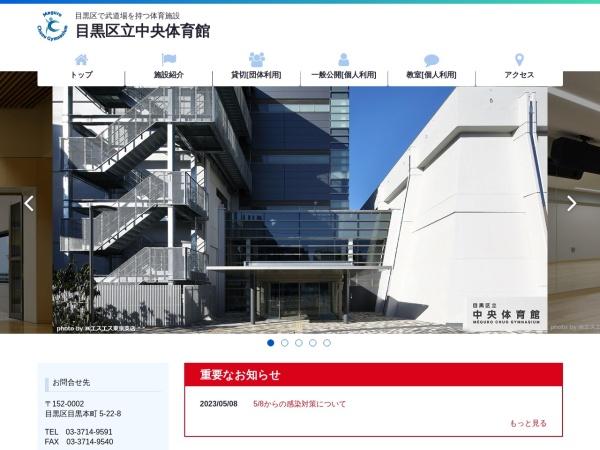 Screenshot of meguro-taiiku.com