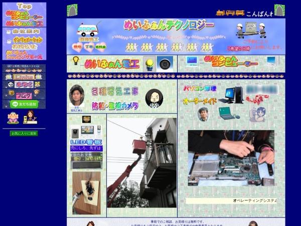 Screenshot of meifan.net
