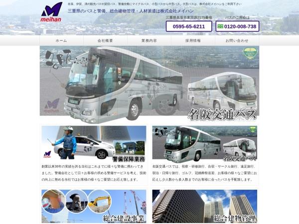 Screenshot of meihan-k.co.jp