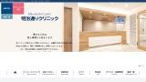 http%3A%2F%2Fmeijidori clinic - 渋谷駅:プラセンタ注射の最安はココ!全27クリニック比較
