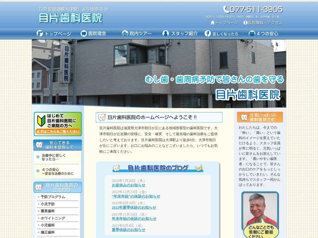 目片歯科医院 (滋賀県大津市)