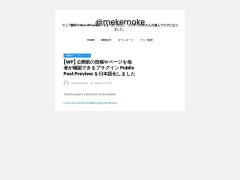 http://mekemoke.jp/2013/01/890.html