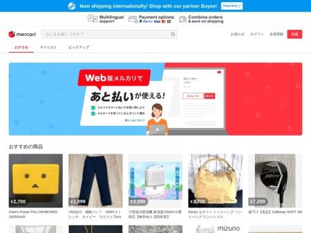 http://mercari.jp/