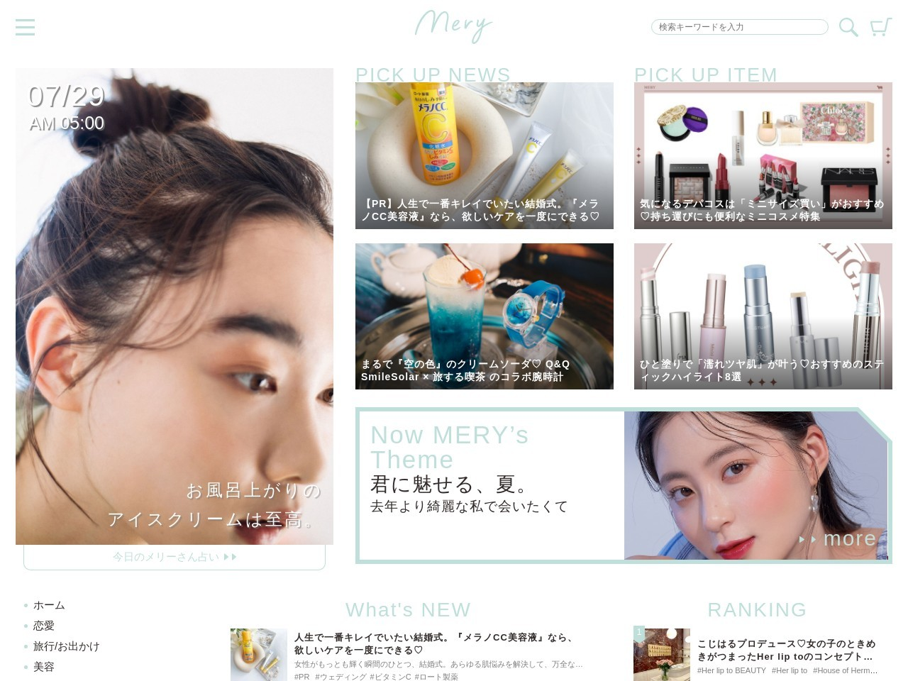 Screenshot of mery.jp