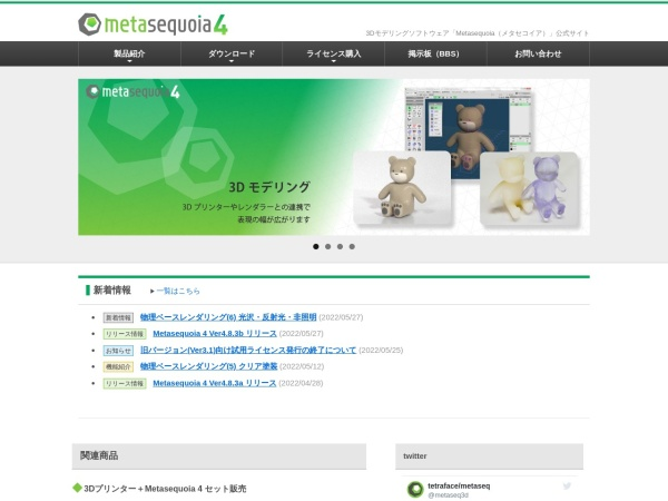 Screenshot of metaseq.net