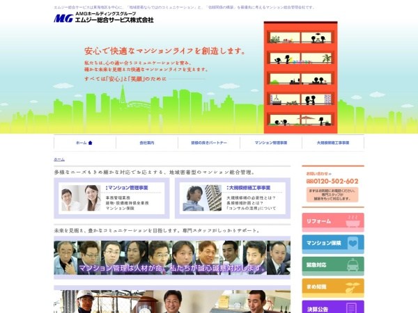 Screenshot of mg-sougou.jp