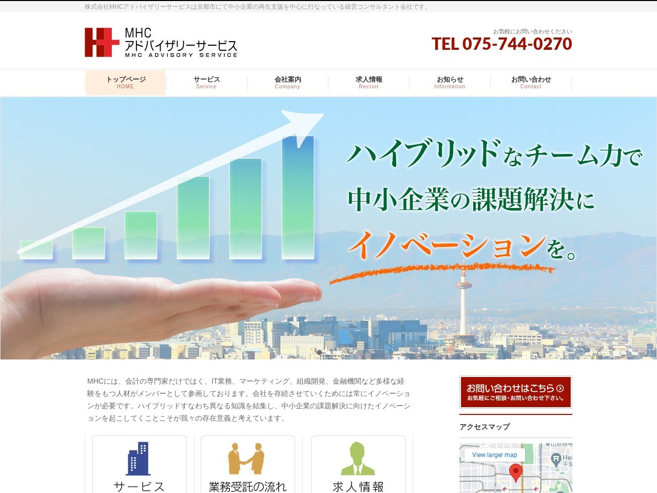 MHC(税理士法人)