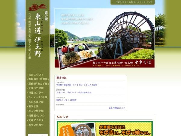 Screenshot of michinoeki-tosando.jp