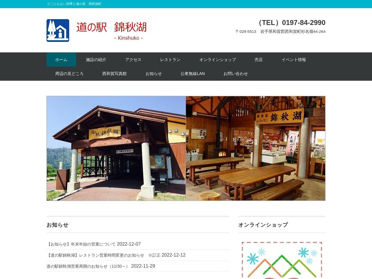 道の駅錦秋湖の公式サイト