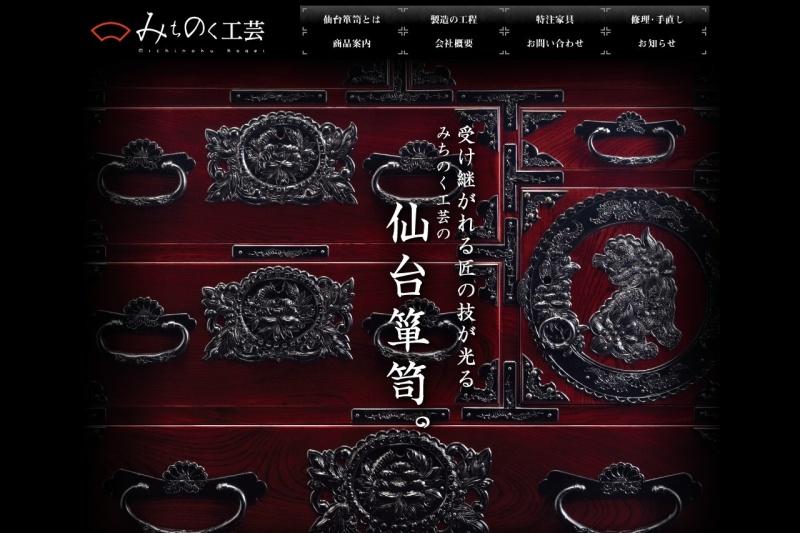 Screenshot of michinokukougei.com