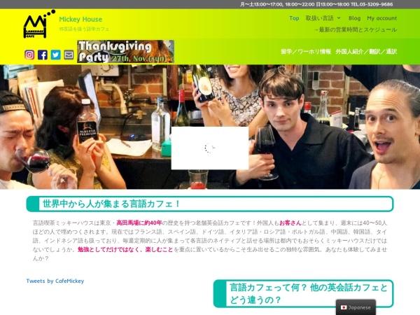 Screenshot of mickeyhouse.jp