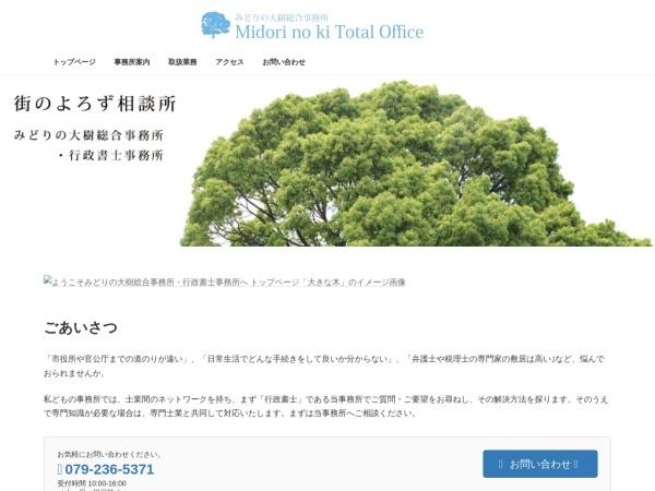 http://midori-no-ki.com/
