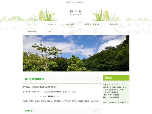 Screenshot of midorigaoka-law.jp