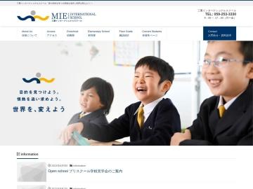 三重インターナショナルスクール