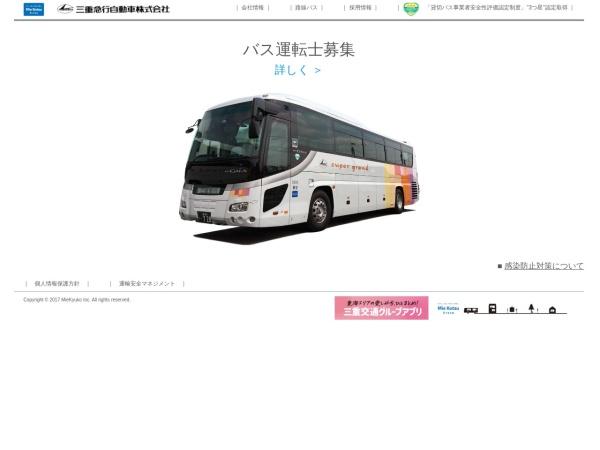 Screenshot of miekyuko.sanco.co.jp