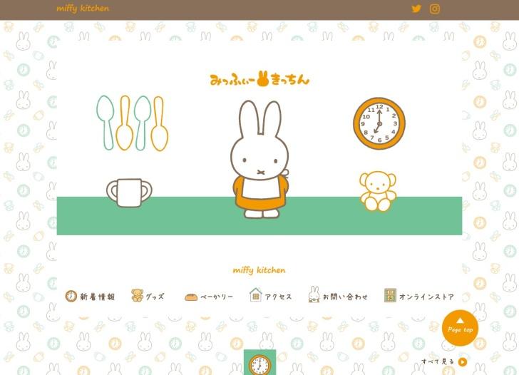 Screenshot of miffykitchenbakery.jp