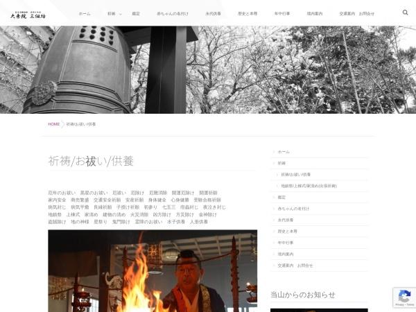 Screenshot of mihirobo.or.jp