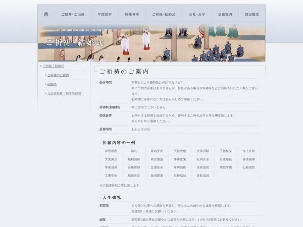 http://mihojinja.or.jp/kito/