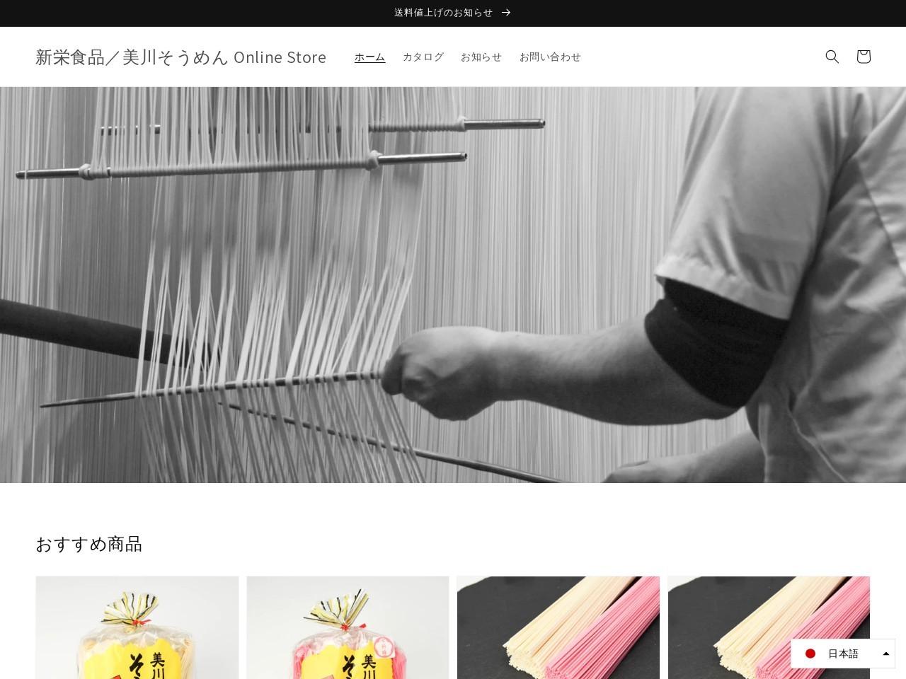 美川手のべ素麺オンラインショップ