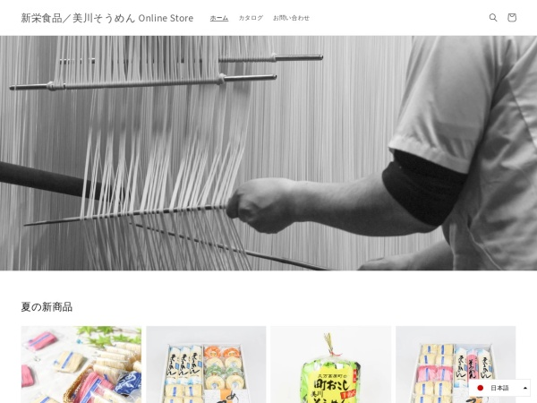 Screenshot of mikawa-soumen.jp