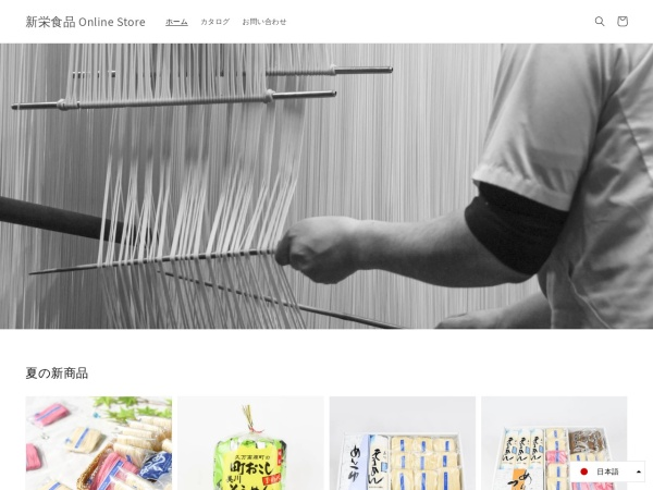 Screenshot of mikawa-soumen.jp