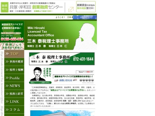 Screenshot of miki-hiroshi.zei-mu.com