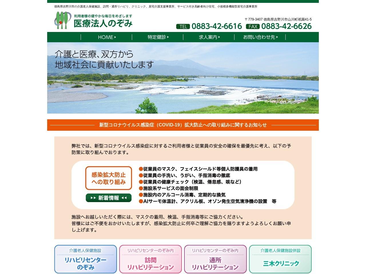 徳島県吉野川市 | 医療法人のぞみ