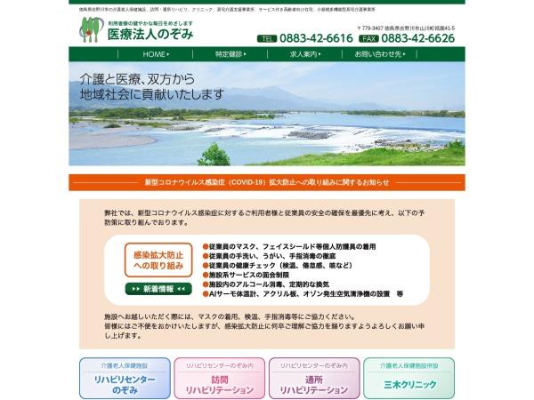 http://miki-rehabili.jp