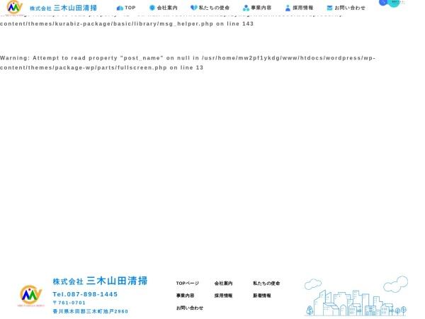 Screenshot of mikiyamada.co.jp
