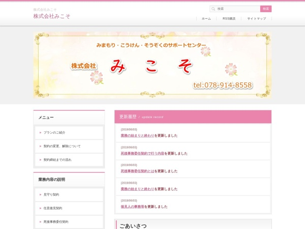 http://mikoso8558.com