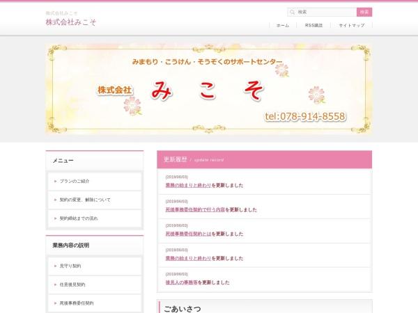 Screenshot of mikoso8558.com
