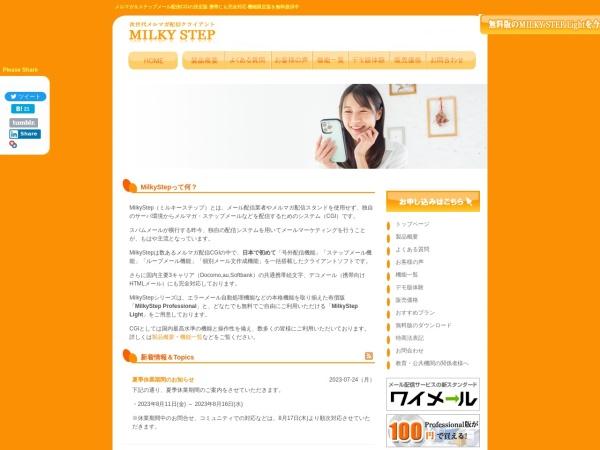 Screenshot of milkystep.com