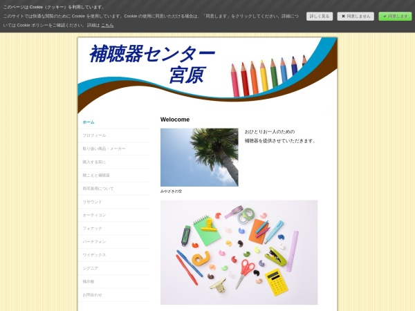 Screenshot of mimitome.jimdo.com