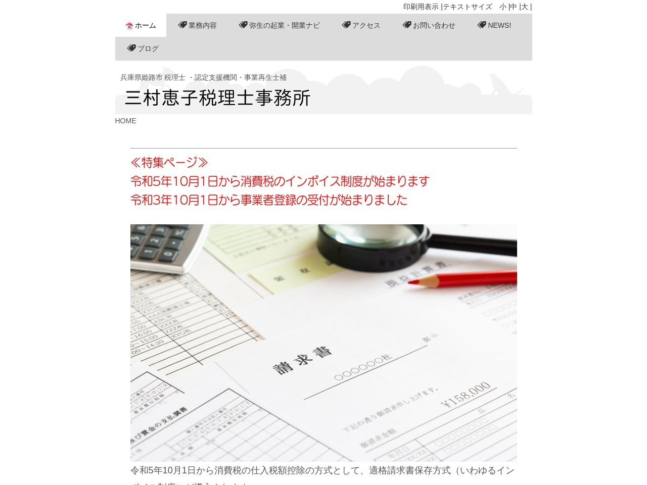 三村恵子税理士事務所