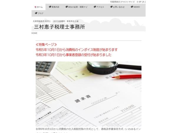 Screenshot of mimura-tax.com