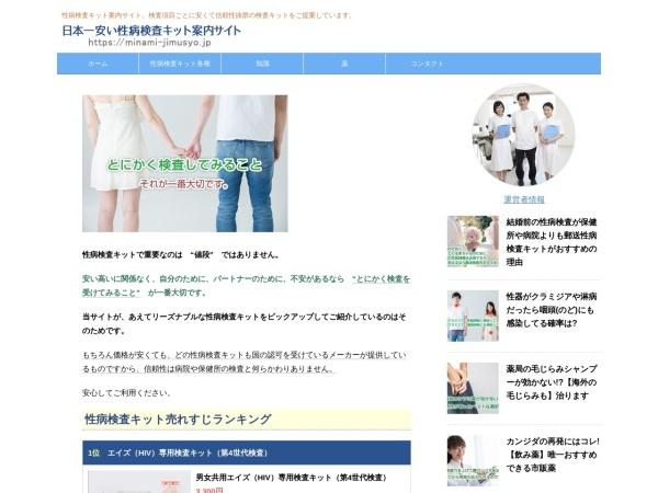 Screenshot of minami-jimusyo.jp