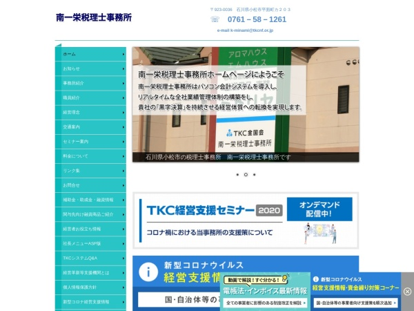 Screenshot of minami.tkcnf.com