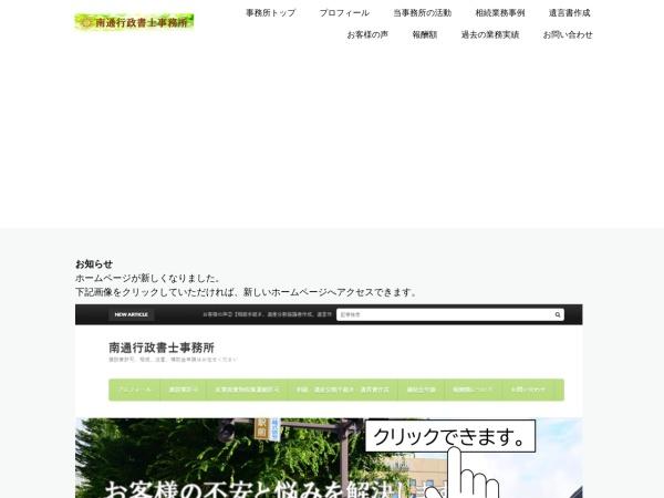 Screenshot of minamidouri.jimdo.com