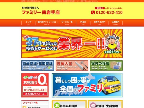 Screenshot of minamiiwate.benriya-family.com