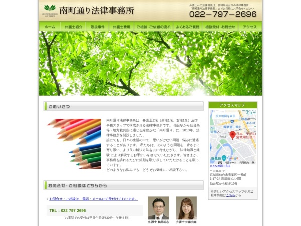 Screenshot of minamimachi-dori-law.com