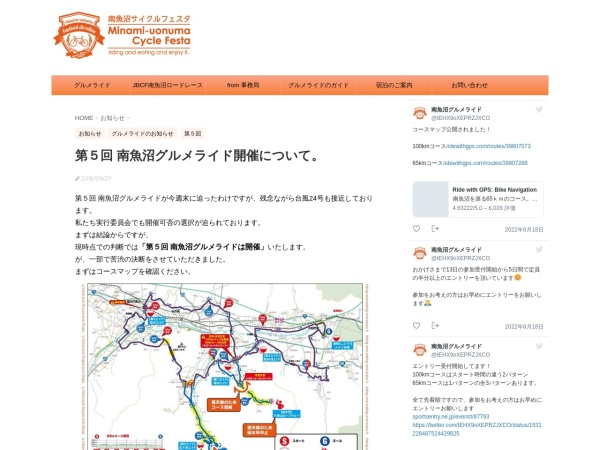 Screenshot of minamiuonuma-cyclefesta.com