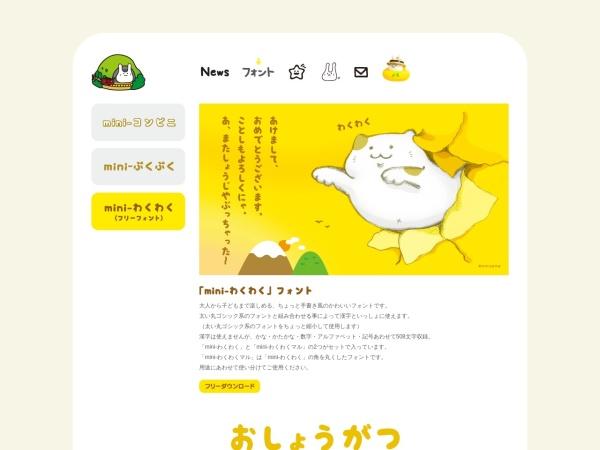 http://mini-design.jp/font/mini-wakuwaku.html
