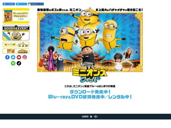 Screenshot of minions.jp