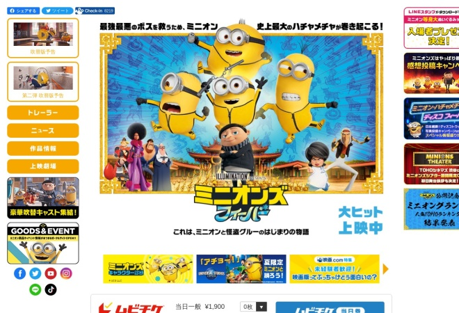 Screenshot of minions.jp