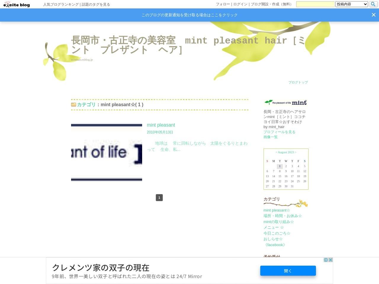 mint pleasant hair (ミント プレザント ヘア)