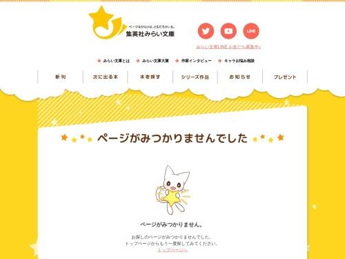 Screenshot of miraibunko.jp