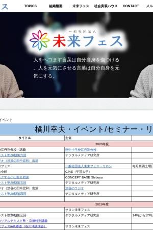 Screenshot of miraifes.jp