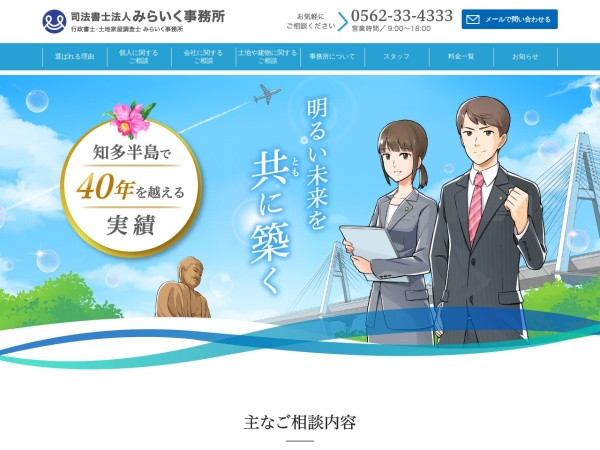 Screenshot of miraiku-group.com